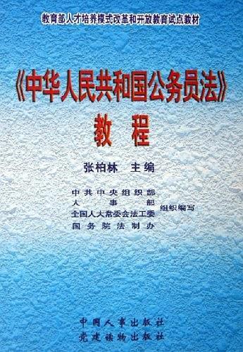 中华人民共和国公务员法教程-买卖二手书,就上旧书街