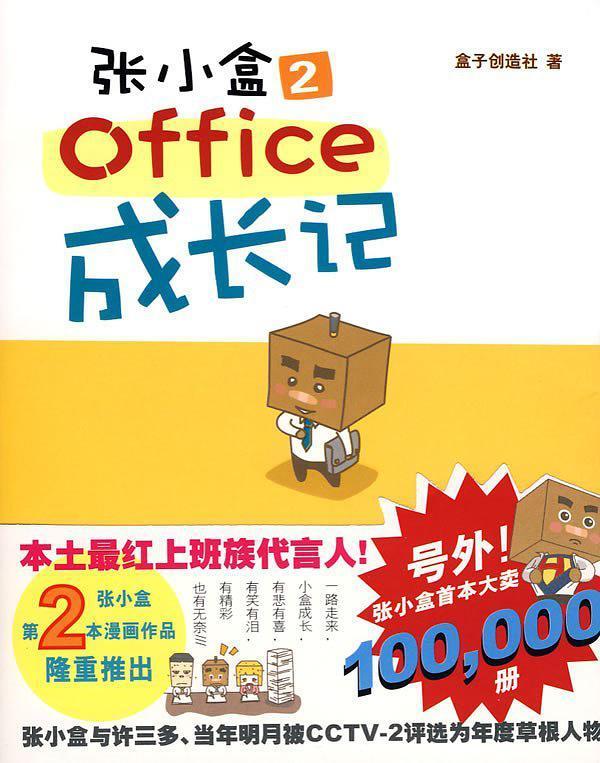 张小盒2·office成长记-买卖二手书,就上旧书街