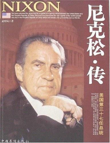 尼克松传-买卖二手书,就上旧书街