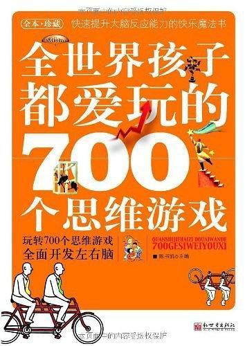 全世界孩子都爱玩的700个思维游戏-买卖二手书,就上旧书街
