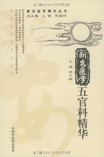 新安医学五官科精华