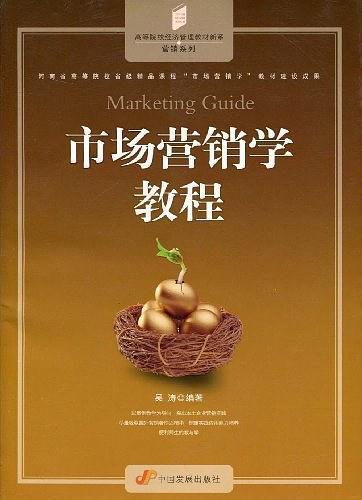 市场营销学教程