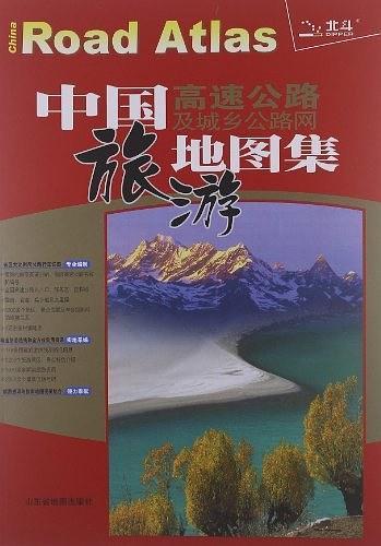 中国高速公路及城乡公路网旅游地图集-买卖二手书,就上旧书街