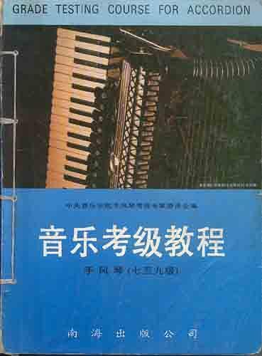 音乐考级教程(业余)手风琴/3(七至九级)