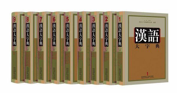 汉语大字典:九卷本 (第二版)