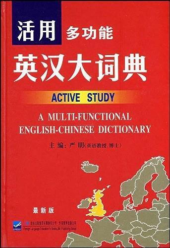 活用多功能英汉大词典