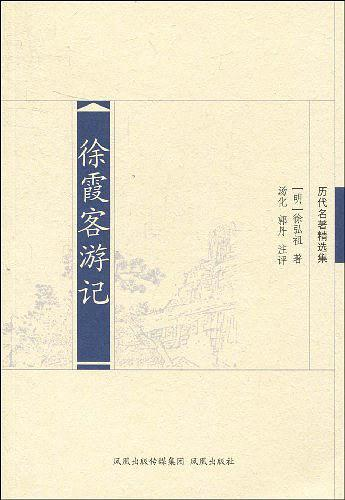 徐霞客游记-买卖二手书,就上旧书街