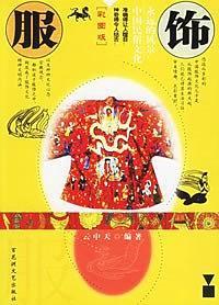 服饰-永远的风景:中国民俗文化
