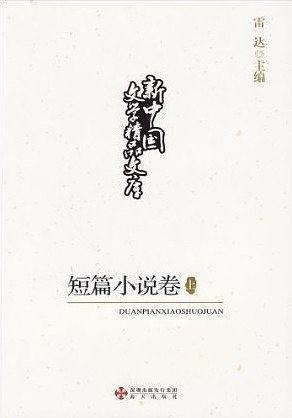 新中国文学精品文库,短篇小说卷