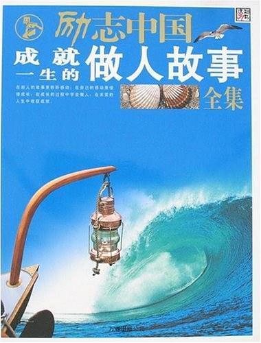 成就一生的做人故事全集-励志中国