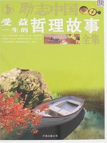 受益一生的哲理故事全集-励志中国