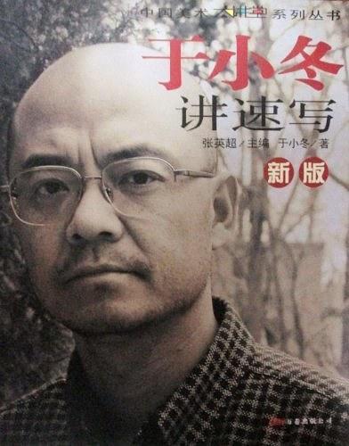 中国美术大讲堂系列丛书·新版于小冬讲速写-买卖二手书,就上旧书街
