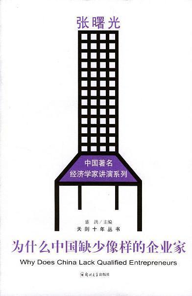 为什么中国缺少像样的企业家
