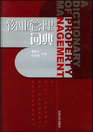 物业管理辞典