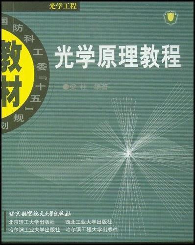 光学原理教程