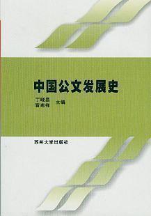 中国公文发展史