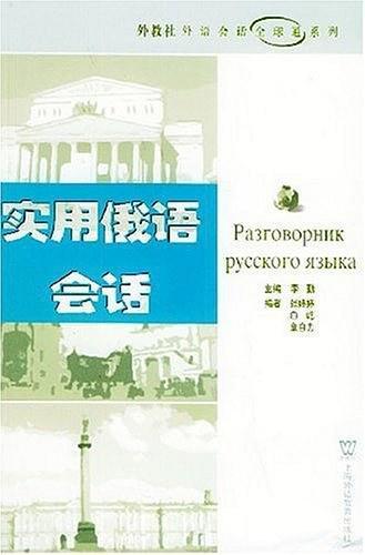 实用俄语会话(已删除)-买卖二手书,就上旧书街