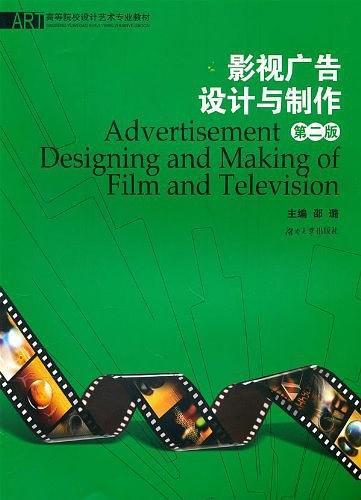 影视广告设计与制作