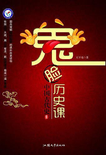 鬼脸历史课·中国古代史