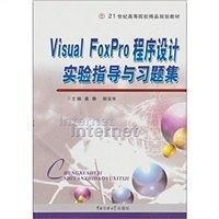 VisualFoxPro程序设计与实验指导与习题集