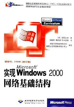 实现MicrosoftWindows2000网络基础结构