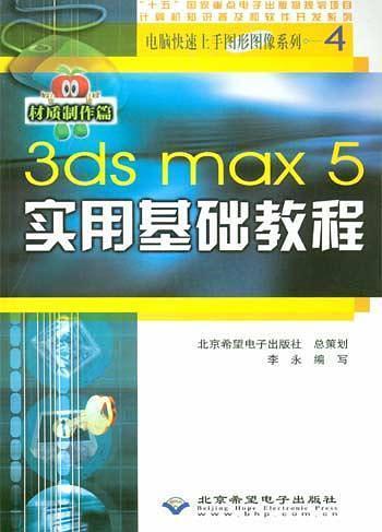3ds max5实用基础教程(材质制作篇 附1光盘)