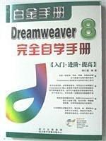 Dreamweaver 8完全自学手册