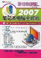 2007笔记本电脑全攻略