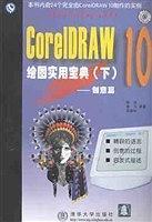 CorelDRAW10绘图实用宝典(下)(创意篇附光盘)