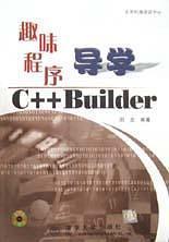 趣味程序导学C++Builder
