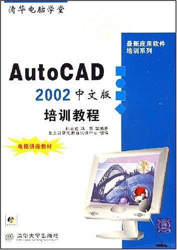 AutoCAD 2002中文版培训教程