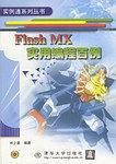 Flash MX实用编程百例