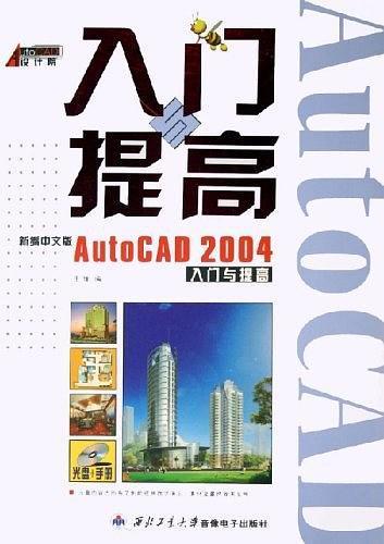 新编中文版AutoCAD 2004入门与提高