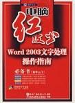 Word 2003文字处理操作指南