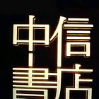 中信书店62
